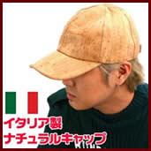 コルクの帽子